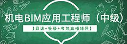 BIM机电专业实战应用 【网课+答疑+考前