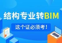 全国BIM技能等级考试二级(结构)培训系统班【网课+答疑+考前直播辅导】