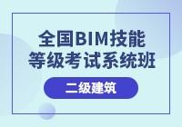 全国BIM技能等级考试二级(bob电竞app)培训系统班【网课+答疑+考前直播辅导】