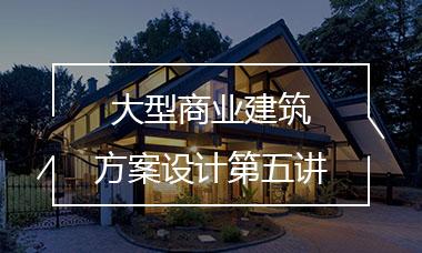 大型方案建筑方案设计第五讲
