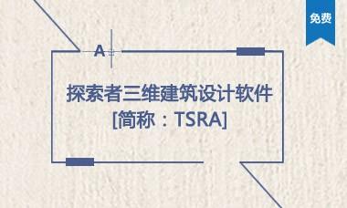 探索者三维建筑设计软件【TSRA】