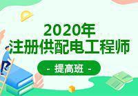 2020年注册供配电工程师提高班