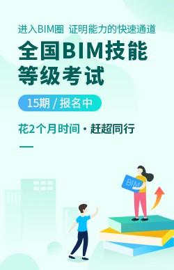 全国BIM技能等级考试一级基础【 网课+答疑+考前直播辅导】