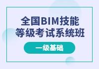 全国BIM技能等级考试一级基础培训系统班【 网课+答疑+考前直播辅导】