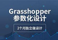 Grasshopper参数化设计网络班