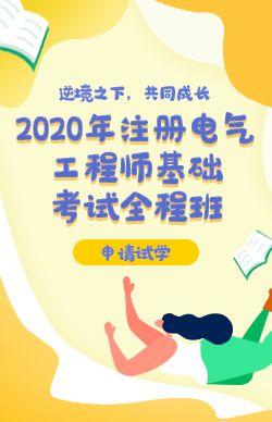 2020年注册电气基础全程班