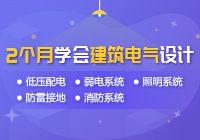 bob电竞app电气设计培训实操培训视频班