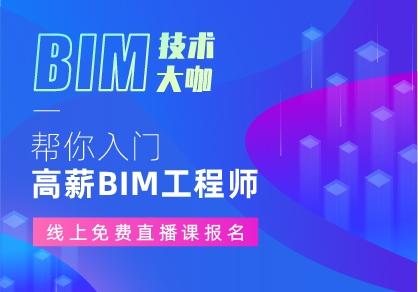 BIM零基础入门正确路径【免费直播课】
