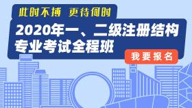 2020年注册结构专业考试全程班