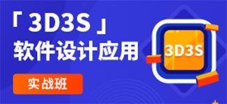 3D3S軟件設計應用實戰班