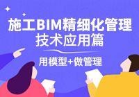 施工BIM精细化管理技术应用篇