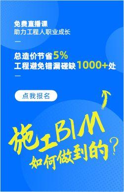 【直播】施工项目省5%支出,避免错漏碰缺1000+处,BIM精细化管理如何做到的?