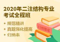 2020年二注结构专业考试全程班(规范精讲+真题强化提高+归纳串)
