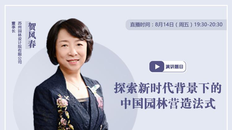 贺风春:探索新时代背景下的中国园林营造法式