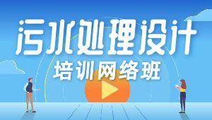污水处理设计培训视频班 (送大气内容)