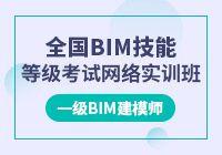 2020全国BIM技能等级一级网络培训班(不含报名费)