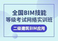 2020全国BIM技能等级二级(bob电竞app)网络培训班(不含报名费)