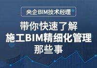 施工BIM精细化管理应用深度解析