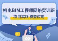 机电BIM工程师网络实训班