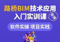 道路BIM项目实战入门实训课