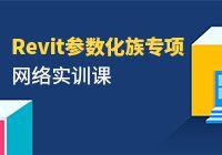 Revit参数化族专项网络实训课