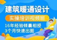 bob电竞app暖通设计实操培训视频班