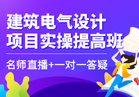 bob电竞app电气设计项目实操提高班(名师直播+一对一答疑)