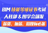 BIM技能等级证书考试