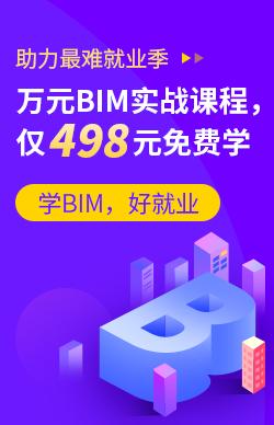 万元BIM实战课程,仅498元免费学