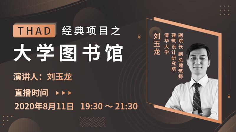 2020清华设计讲堂-bob电竞app设计创作分享