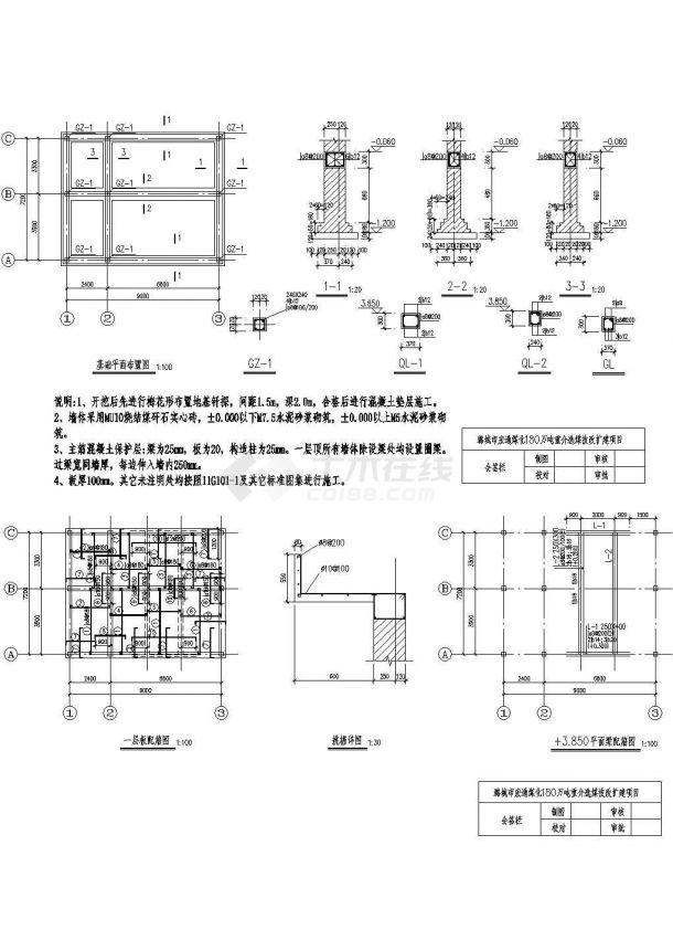 某卫生间v结构结构cad设计图(含图纸水电暖南昌梅岭森林公园景观设计图片