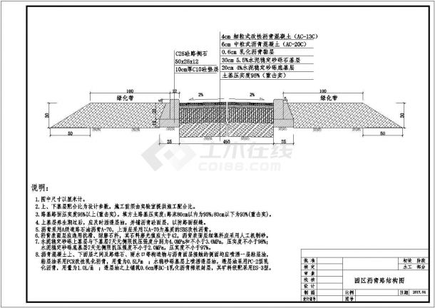 路面工程沥青结构设计cad施工图(标注详细)2008年农村房屋设计图图片