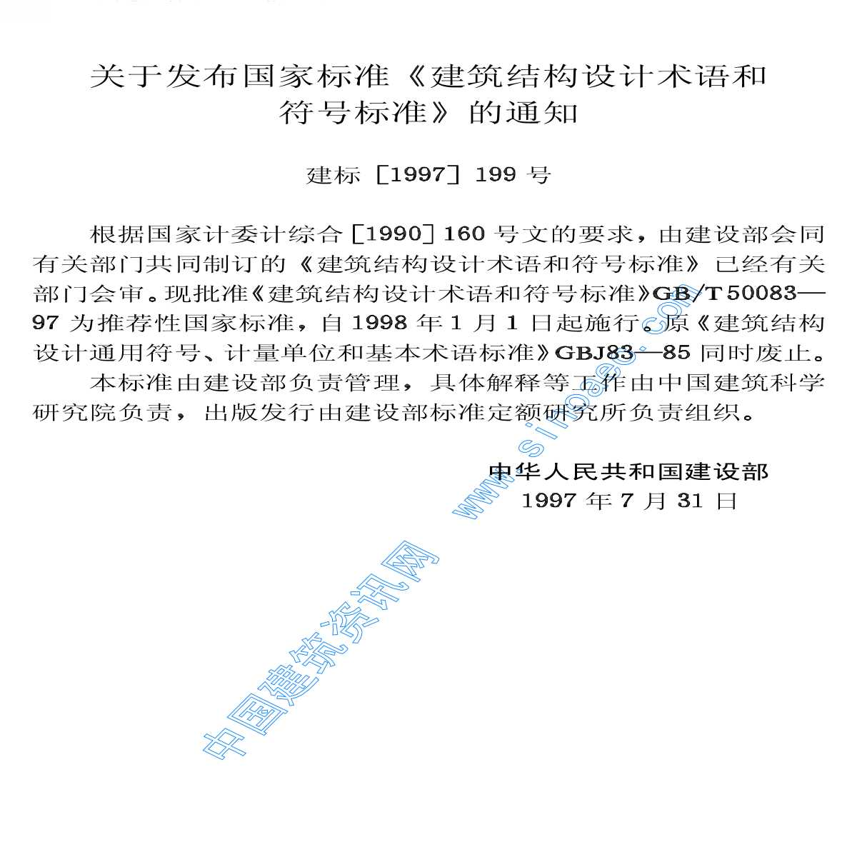 GBT50083-97建筑结构设计标准和符号字体湘西术语设计图片