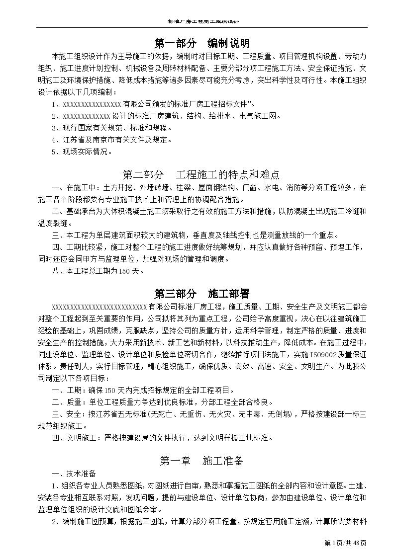 南京某方案标准工程施工组织设计厂房tekla绘制压型板图片