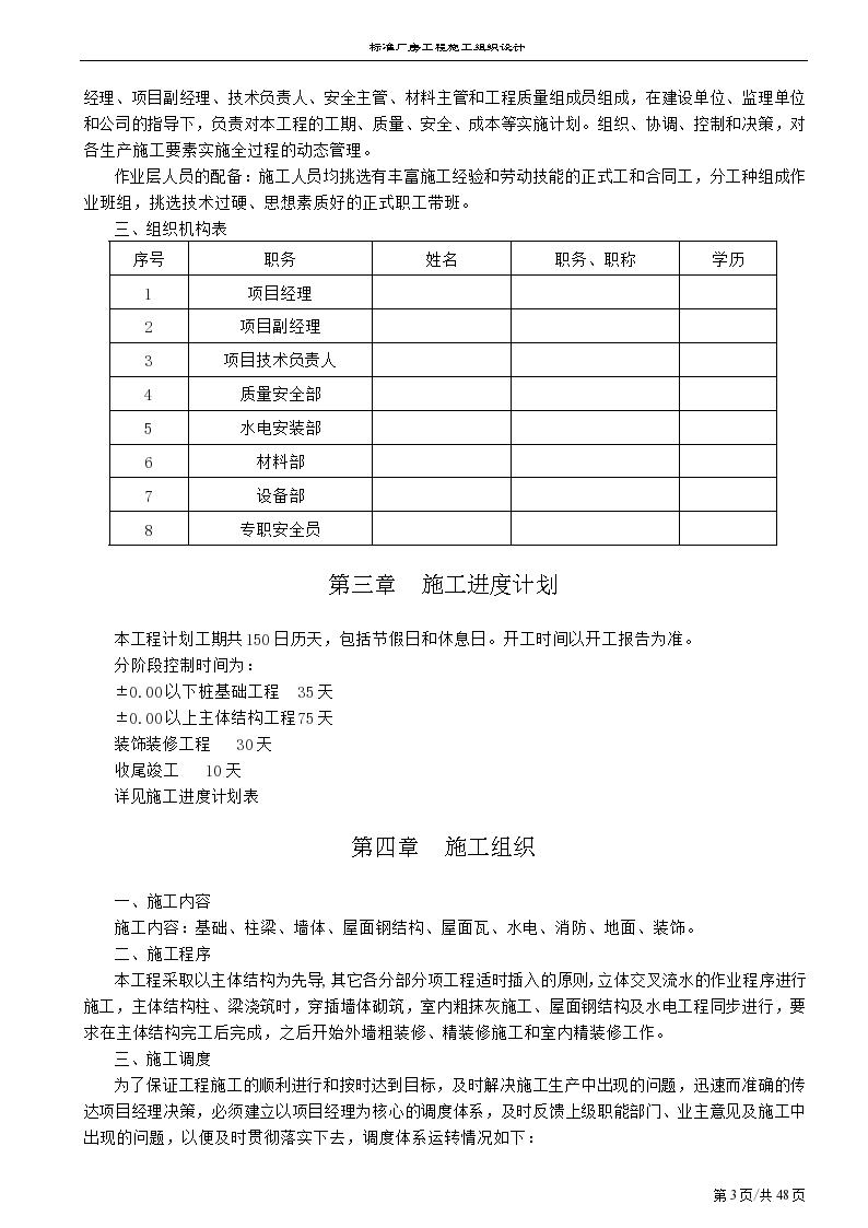 南京某厂房全套工程施工组织设计方案10.0ug模具设计标准图片