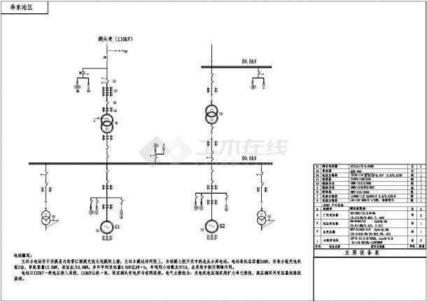 某城市水电站电气主接线cad设计图产品设计手绘图家具线稿图片
