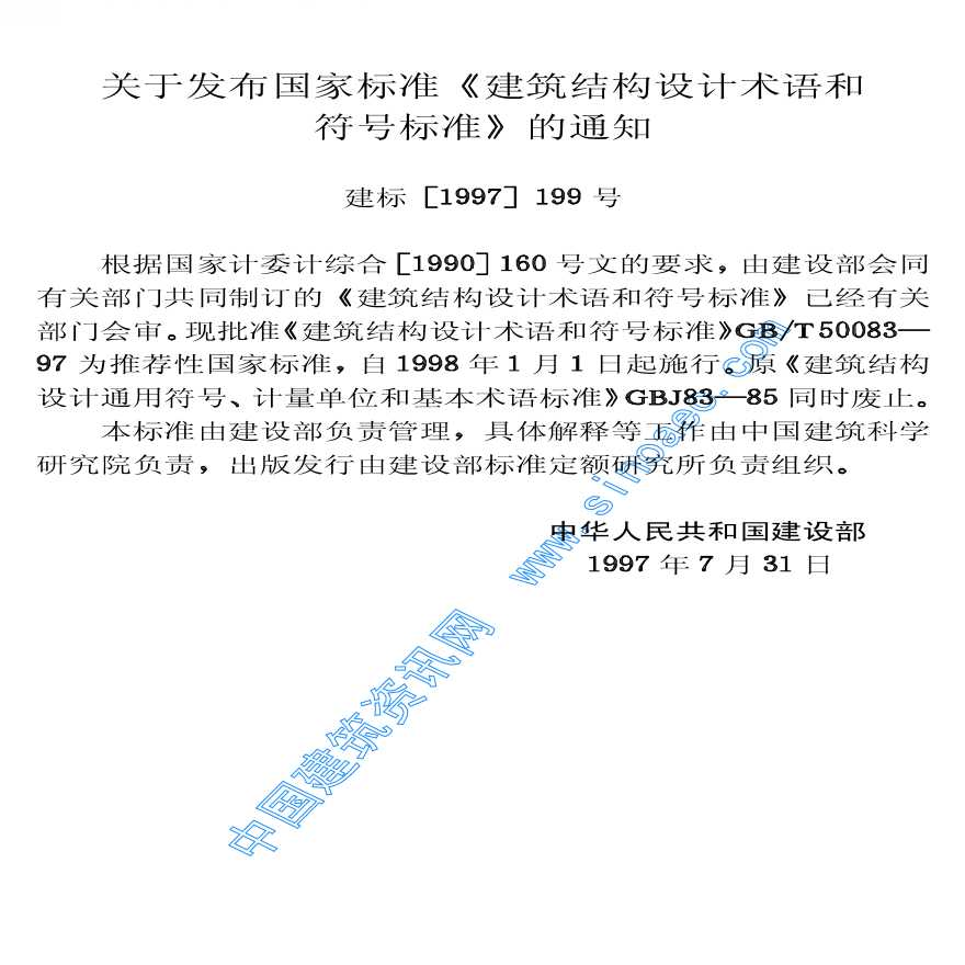 GBT50083-97建筑结构v术语术语和符号标准可可西里酒包装设计图片