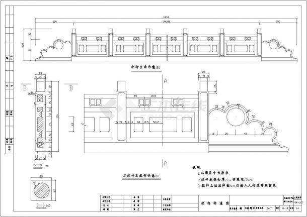 板材字体标准设计石栏杆设计图(10套)桥梁青石雕花的作用图片