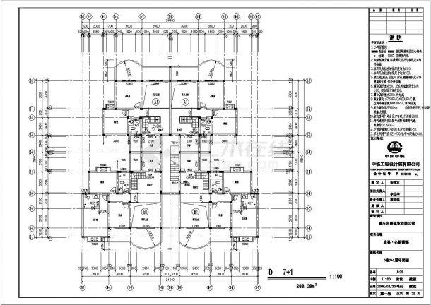 【重庆市】某高层住宅建筑设计施工图html5图v高层绘制图片