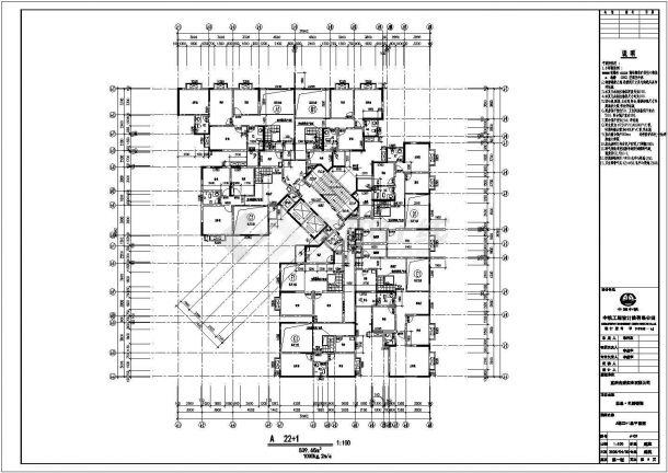 【重庆市】某住宅高层建筑设计施工图ppt绘制七同心环色图片