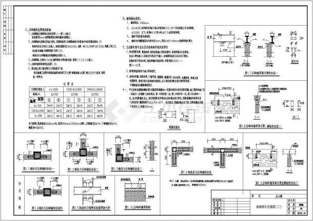 【结构结构施工图】4层办公楼钢基础机械框架v结构框架简单题图片