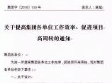 【早安建筑】碧桂园出事!在建6层楼坍塌至1死9伤_图2
