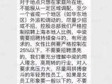 【早安建筑】地产界最新招聘要求:只要丑女,上海本地人要少招..._图2