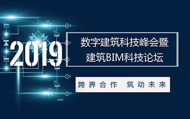 2019数字建筑科技峰会暨建筑BIM科技论坛落户上海