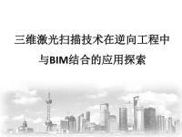 【BIM案例】三维激光扫描技术在逆向工程中与BIM结合的应用探索