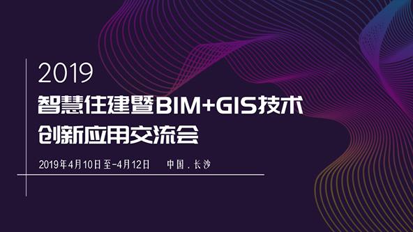 2019年智慧住建暨BIM+GIS技术创新应用交流会(邀请函)