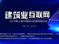 2019第三届中国BIM经理高峰论坛会议