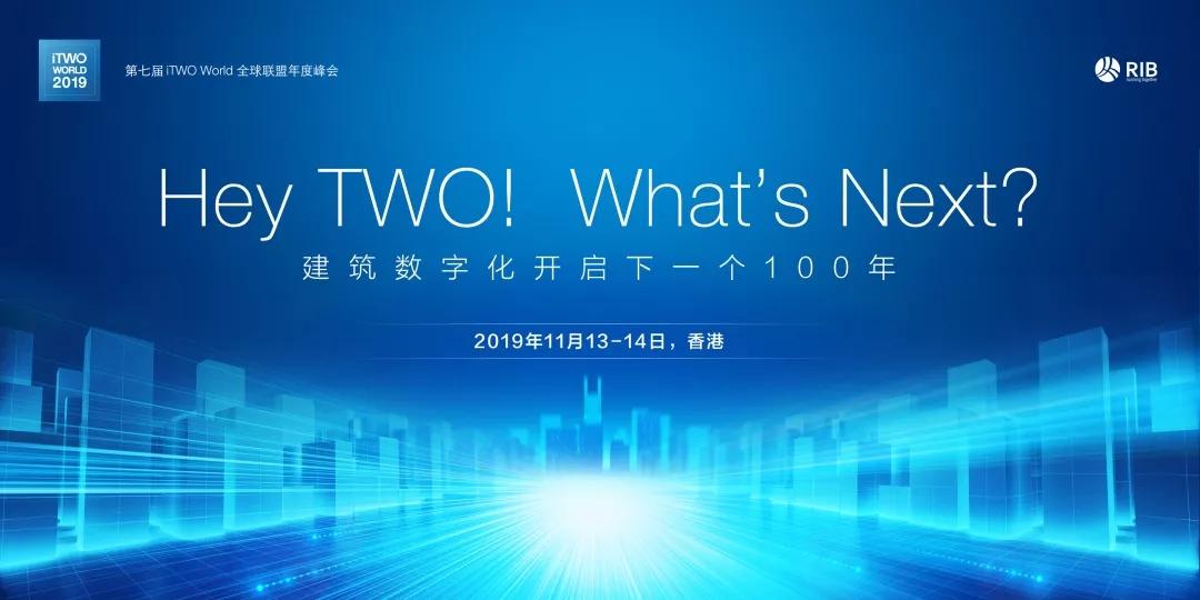 2019 iTWO World全球峰会正式官宣:11月香港见!