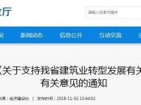 河南省BIM投入可企业所得税扣除