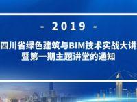 关于举办四川省绿色建筑与BIM技术实战大讲堂开幕式暨第一期主题讲堂的通知